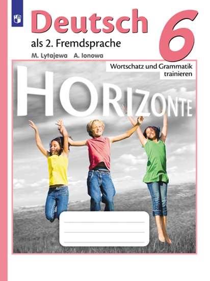 Изображение Немецкий язык. Второй иностранный язык. Лексика и грамматика. Сборник упражнений. 6 класс.