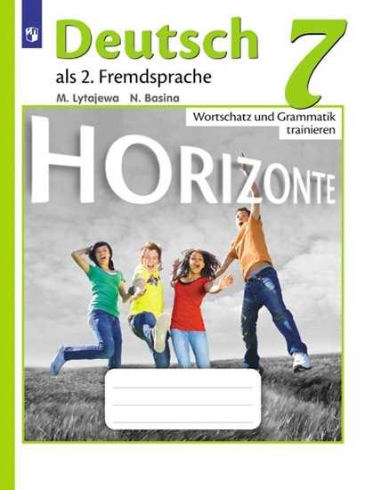 Изображение Немецкий язык. Второй иностранный язык. Лексика и грамматика. Сборник упражнений. 7 класс