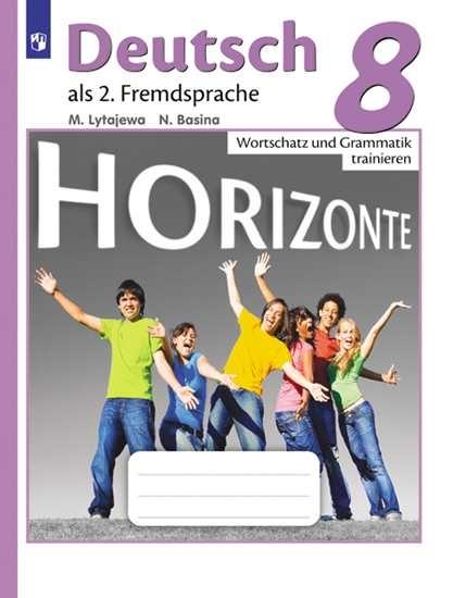 Изображение Немецкий язык. Второй иностранный язык. Лексика и грамматика. Сборник упражнений. 8 класс