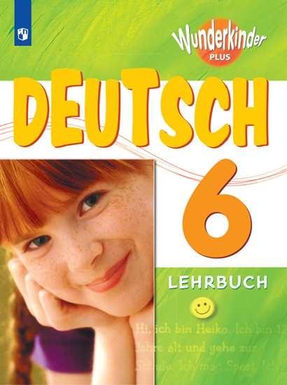 Изображение Немецкий язык. 6 класс. Учебник