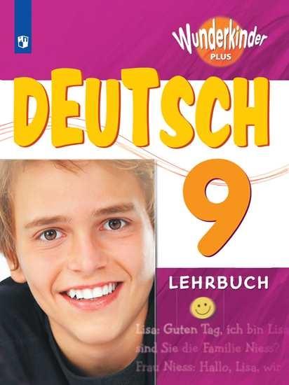 Изображение Немецкий язык. 9 класс. Учебник