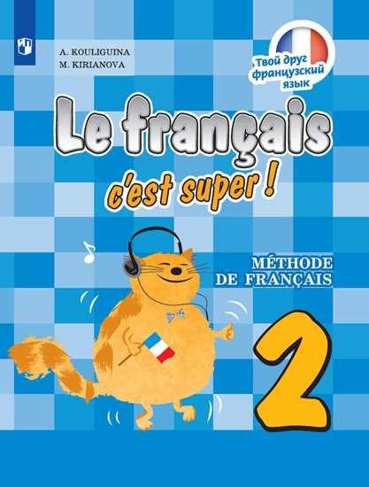 Изображение Французский язык. 2 класс. Учебник