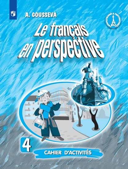 Изображение Французский язык. Рабочая тетрадь. 4 класс