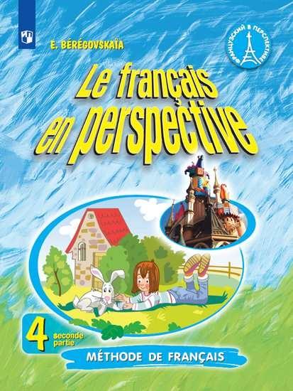 Изображение Французский язык. 4 класс. Учебник. В 2 ч. Часть 2