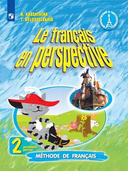 Изображение Французский язык. 2 класс. Учебник. В 2 ч. Часть 1