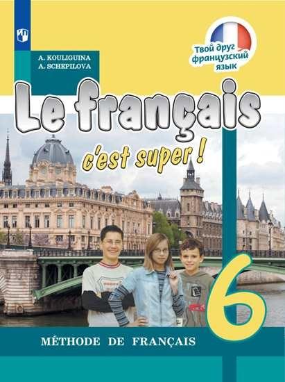 Изображение Французский язык. 6 класс. Учебник