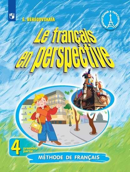 Изображение Французский язык. 4 класс. Учебник. В 2 ч. Часть 1