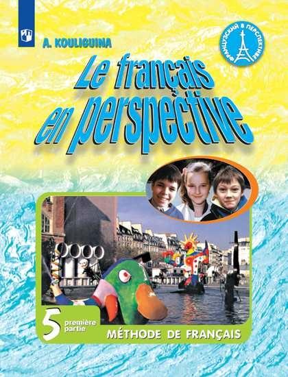 Изображение Французский язык. 5 класс. Учебник. В 2 ч. Часть 1