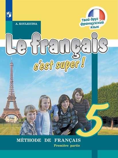 Изображение Французский язык. 5 класс. В 2-х ч. Ч. 1. Электронная форма учебника А.С.Кулигиной (Полная версия)