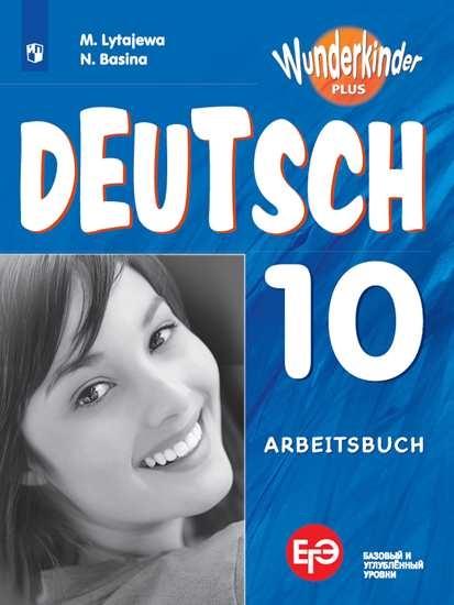 Изображение Немецкий язык. Рабочая тетрадь. 10 класс