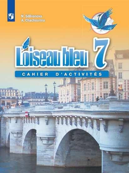 Изображение Французский язык. Второй иностранный язык. Сборник упражнений. 7 класс