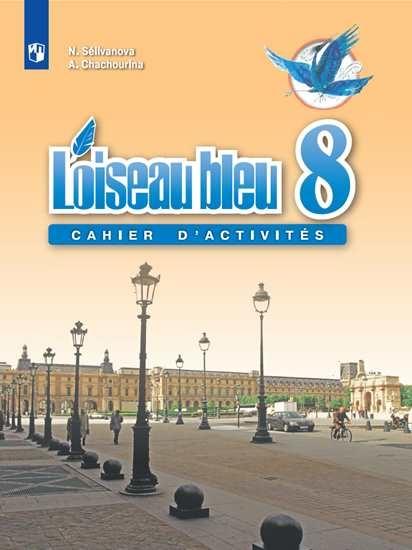 Изображение Французский язык. Второй иностранный язык. Сборник упражнений. 8 класс