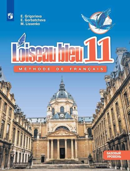 Изображение Французский язык. Второй иностранный язык. 11 класс. Электронная форма учебника