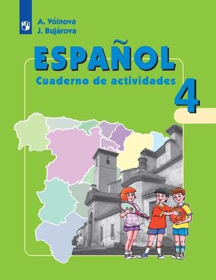 Изображение Испанский язык. Рабочая тетрадь. 4 класс. Углублённое изучение