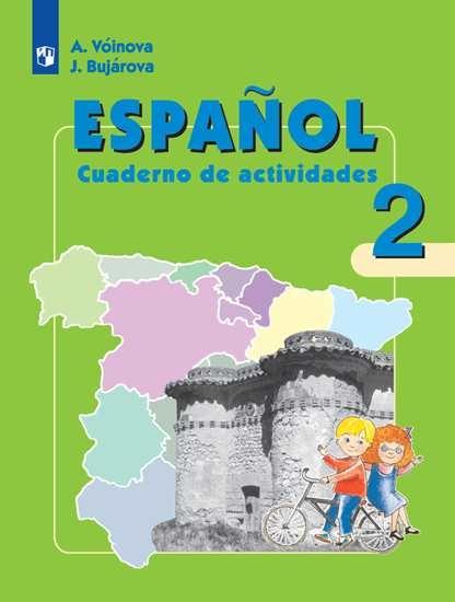 Изображение Испанский язык. Рабочая тетрадь. 2 класс. Углублённое изучение