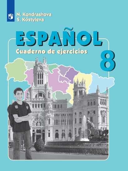 Изображение Испанский язык. Рабочая тетрадь. 8 класс
