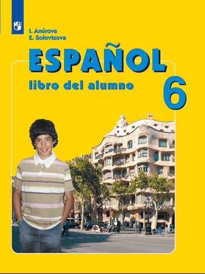Изображение Испанский язык. 6 класс. Учебник