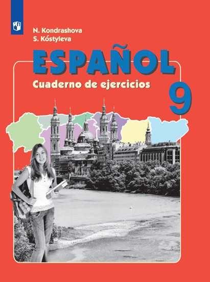 Изображение Испанский язык. Рабочая тетрадь. 9 класс