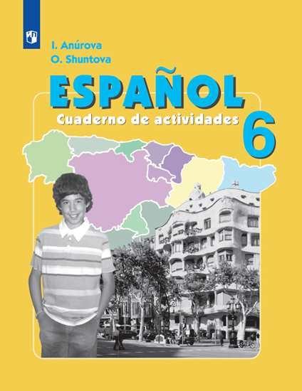 Изображение Испанский язык. Рабочая тетрадь к учебнику. 6 класс