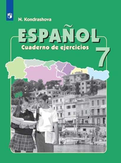 Изображение Испанский язык. Рабочая тетрадь. 7 класс