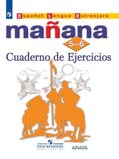 Изображение Испанский язык. Второй иностранный язык. Сборник упражнений.  5-6 классы