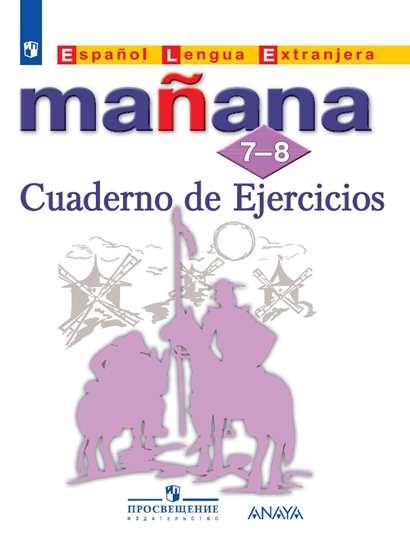 Изображение Испанский язык. Второй иностранный язык. Сборник упражнений. 7-8 классы
