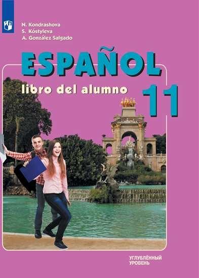 Изображение Испанский язык. 11 класс. Учебник. Углублённый уровень