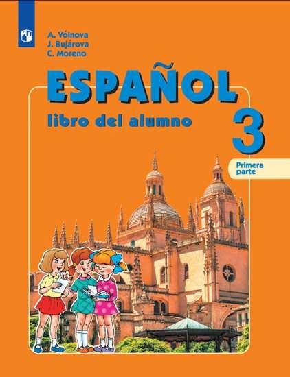 Изображение Испанский язык. 3 класс. Учебник. В 2 ч. Часть 1