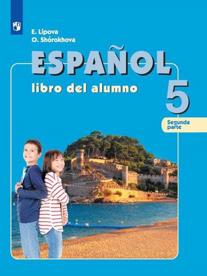 Изображение Испанский язык. 5 класс. Учебник. В 2 ч. Часть 2