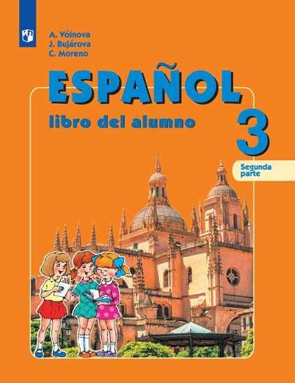 Изображение Испанский язык. 3 класс. Учебник. В 2 ч. Часть 2