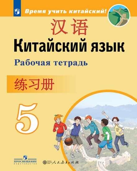 Изображение Китайский язык. Второй иностранный язык. Рабочая тетрадь. 5 класс
