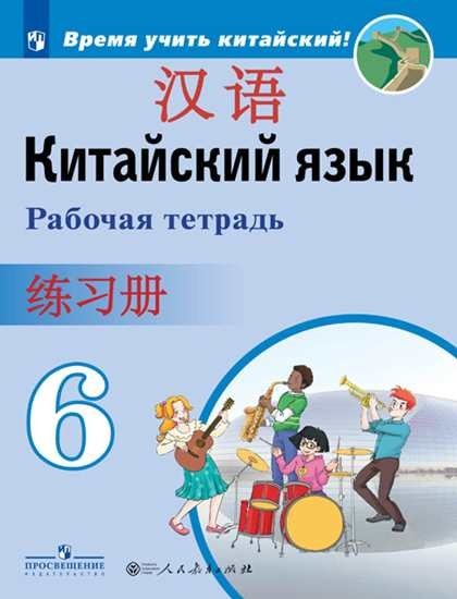 Изображение Китайский язык. Второй иностранный язык. Рабочая тетрадь. 6 класс