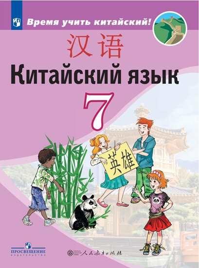 Изображение Китайский язык. Второй иностранный язык. 7 класс. Электронная форма учебника (Полная версия)