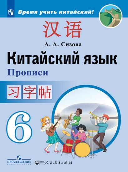 Изображение Китайский язык. Второй иностранный язык. Прописи. 6 класс