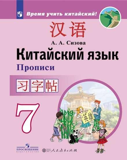 Изображение Китайский язык. Второй иностранный язык. Прописи. 7 класс