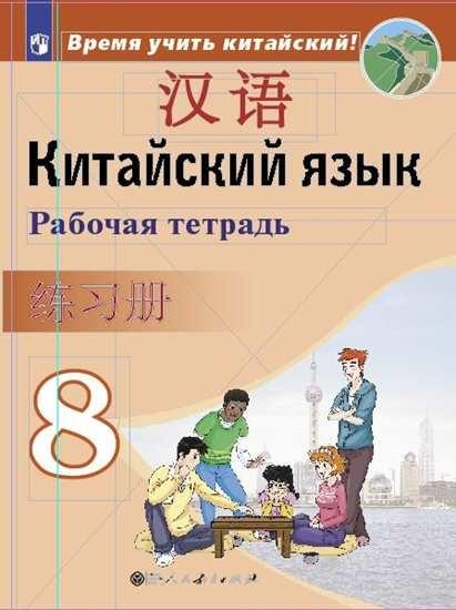 Изображение Китайский язык. Второй иностранный язык. Рабочая тетрадь. 8 класс