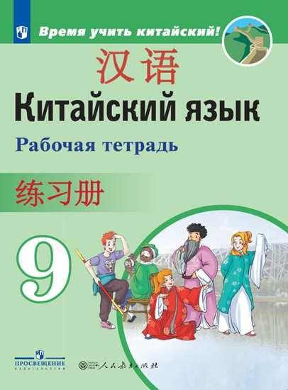 Изображение Китайский язык. Второй иностранный язык. Рабочая тетрадь. 9 класс