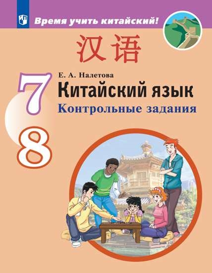 Изображение Китайский язык. Второй иностранный язык.  Контрольные задания. 7-8 классы