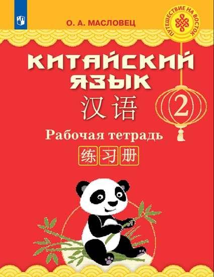 Изображение Китайский язык. Рабочая тетрадь. 2 класс