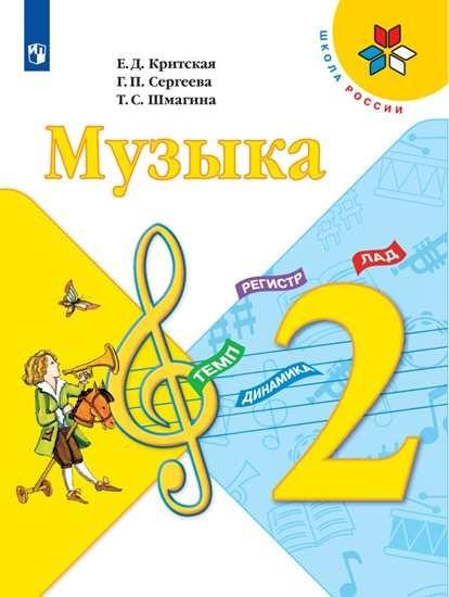 Изображение Музыка. 2 класс. Учебник