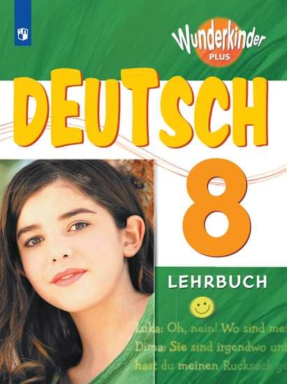 Изображение Немецкий язык. 8 класс. Учебник