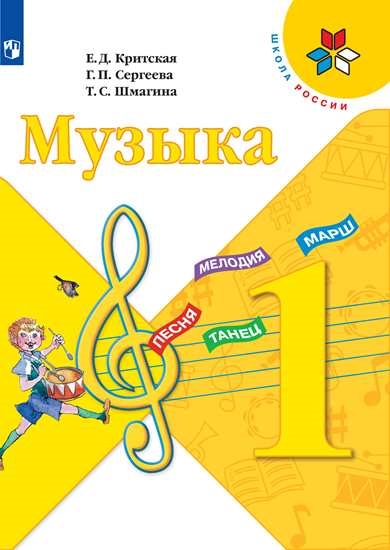 Изображение Музыка. 1 класс. Учебник