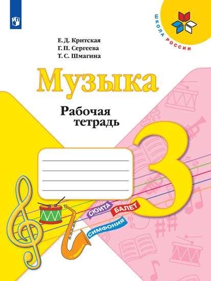 Изображение Музыка. Рабочая тетрадь. 3 класс