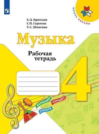 Изображение Музыка. Рабочая тетрадь. 4 класс
