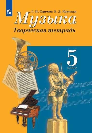 Изображение Музыка. Творческая тетрадь. 5 класс