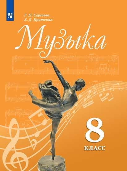 Изображение Музыка. 8 класс. Учебник