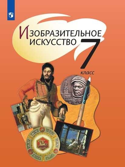 Изображение Изобразительное искусство. 7 класс. Учебник