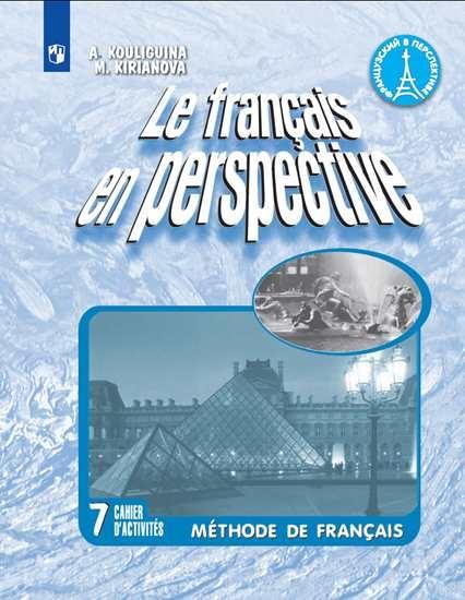 Изображение Французский язык. Рабочая тетрадь. 7 класс