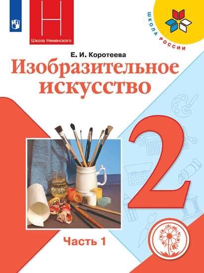 Изображение Изобразительное искусство. 2 класс. Учебное пособие. В 2 ч. Часть 1 (для слабовидящих обучающихся)