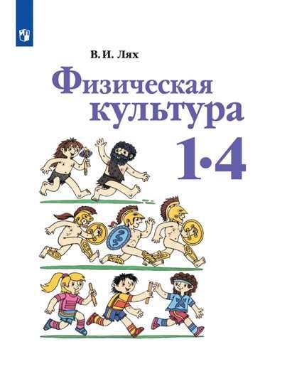 Изображение Физическая культура. 1-4 класс. Учебник